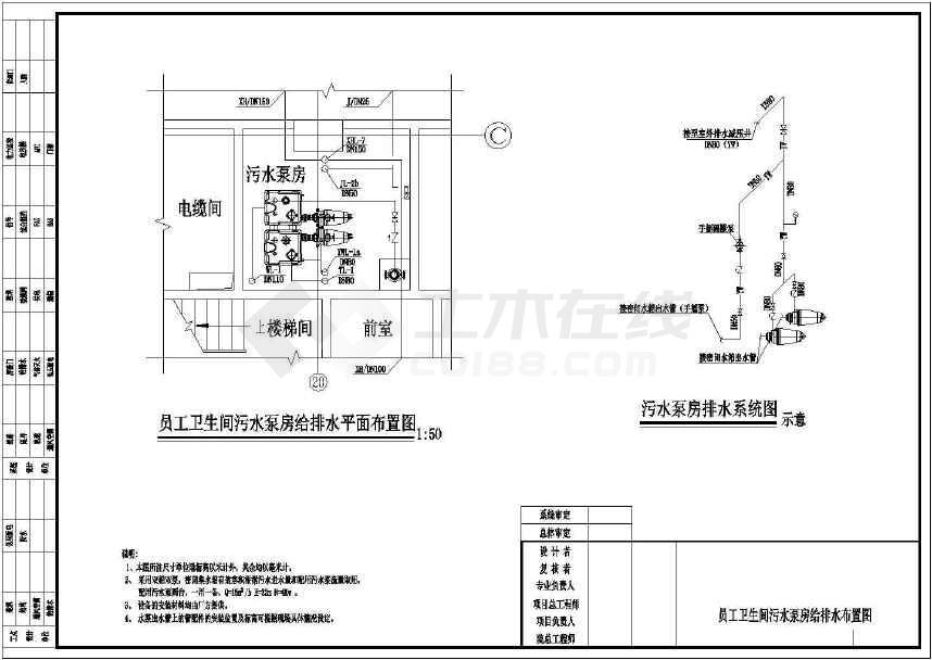 【四川】大型地铁工程岛式站台给排水初步设计图纸