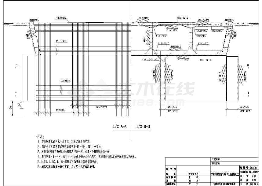 根据桥梁横断面布置要求,主梁采用现浇预应力砼单箱5室箱形截面,梁