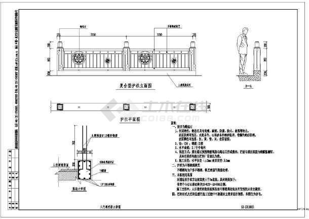设计城市支路公园连接线道路施工图(双向两车道)-图5
