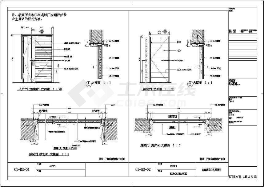苏州水巷c1型样板房装修设计施工图
