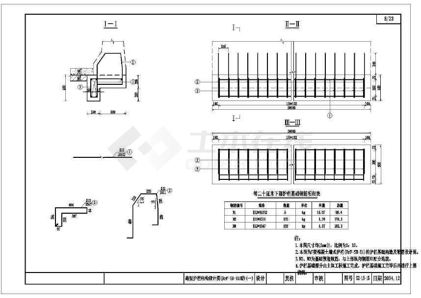 沉降缝图_SB级现浇F型混凝土护栏构造通用设计图下载-土木在线