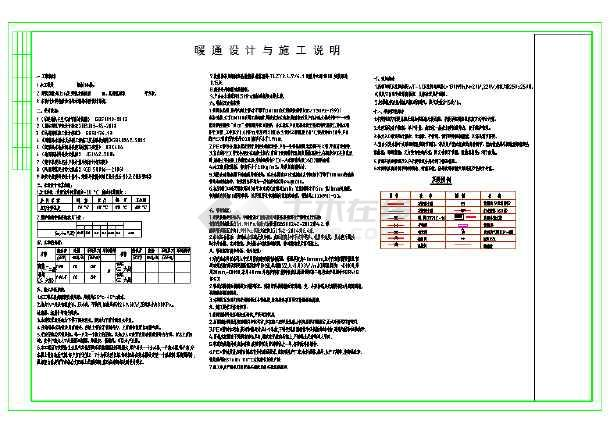 【内蒙古】某商住楼采地板采暖辐射图纸获得怎么图纸下载方舟鞍图片