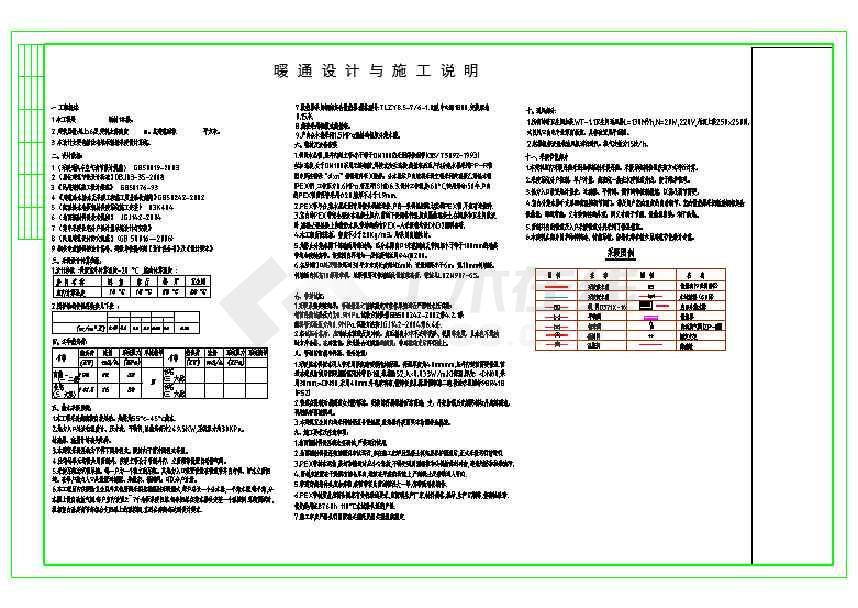 【内蒙古】某商住楼采地板采暖辐射图纸图纸建房米179米自图片