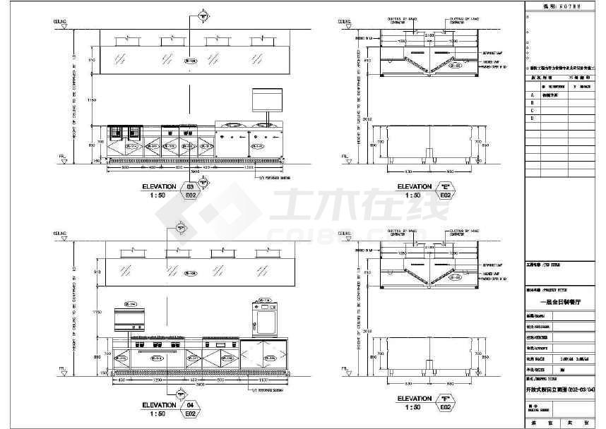 【西安】著名全球连锁奢华欧式酒店厨房装修施工图