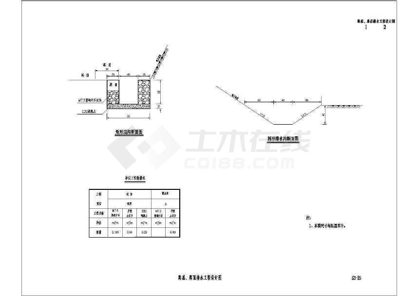 单车道四级烟罩路面公路施工图设计下载设计工程不锈钢图纸图片