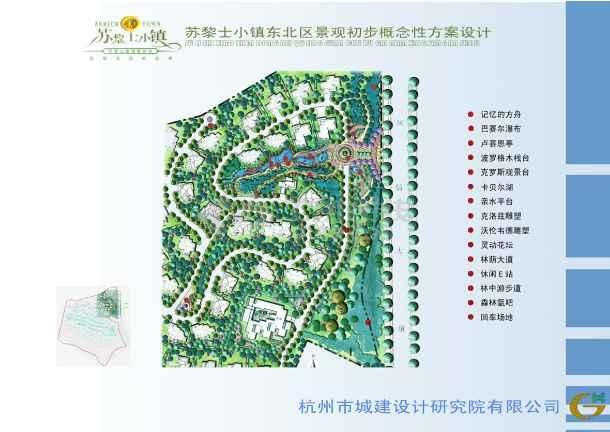 质保图纸 园林景观设计图 度假村景观设计图 方案设计 苏黎士小镇东北