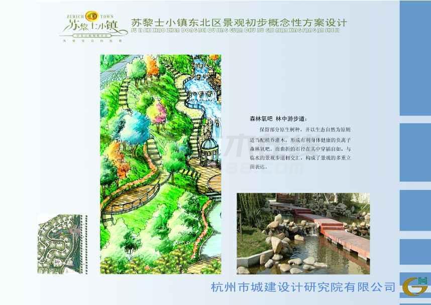 所属分类:公园设计 景观规划设计 园林设计图
