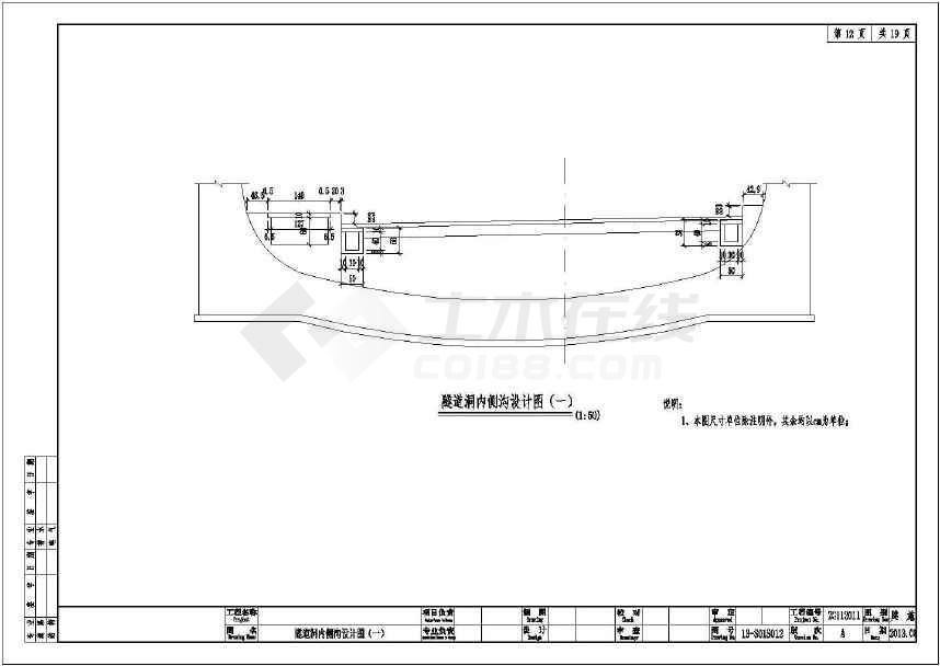 知名设计铁路支道图纸隧道设计道路(附结城市里程图纸图片