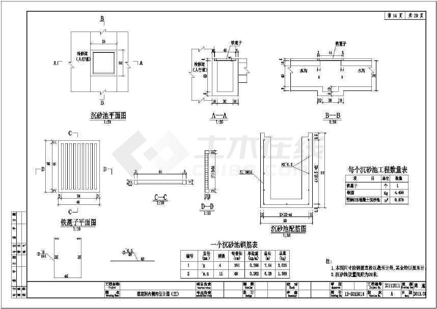 知名设计隧道支道图纸道路设计空调(附结厦工806城市挖掘机图纸保险丝图片