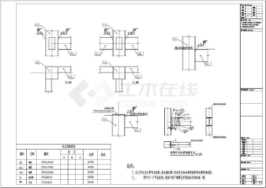 某地钢结构观光电梯结构设计施工图纸
