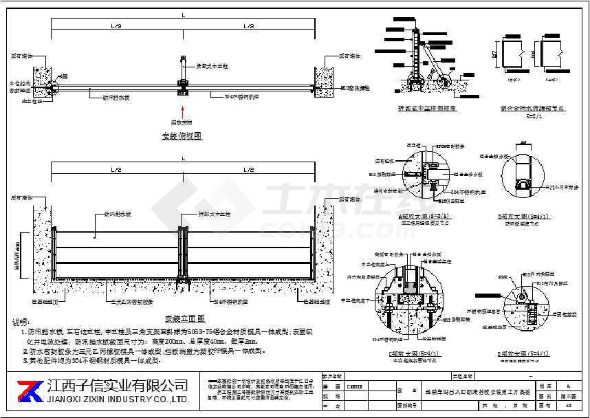 地铁车站出入口金属防淹挡板安装施工方案图-图1