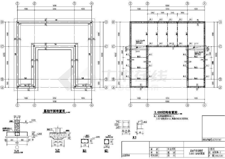 图纸包括:结构设计说明,基础平面布置图,结构布置图,预制钢筋混凝土