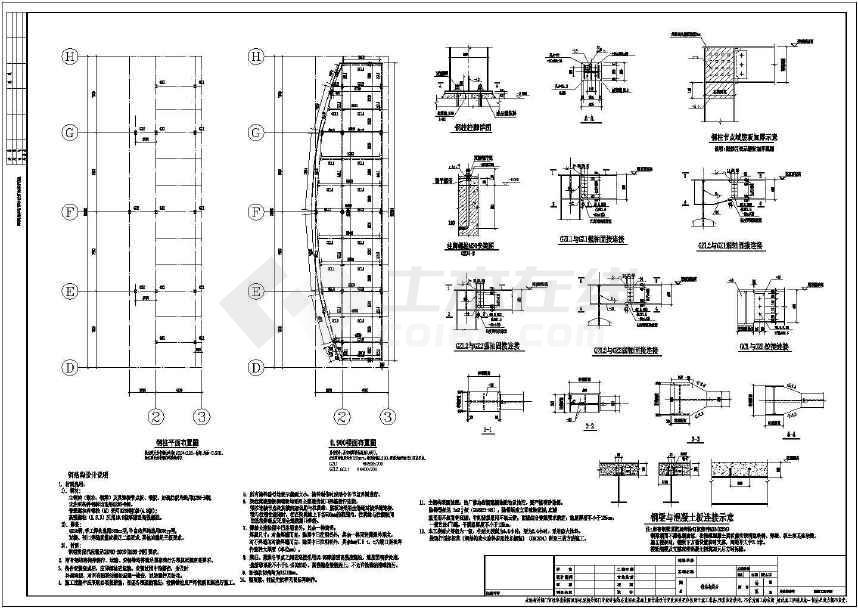 【山东】钢结构舞台结构设计施工图