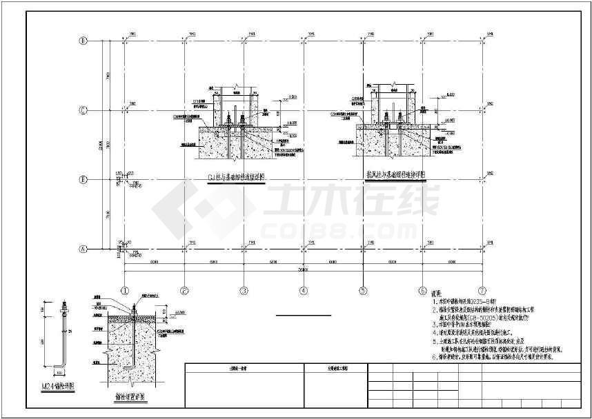【呼伦贝尔】一层排架结构及钢结构体育馆建筑结构图