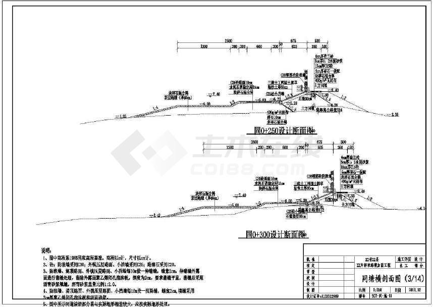 【浙江】标准海塘加固工程设计施工图