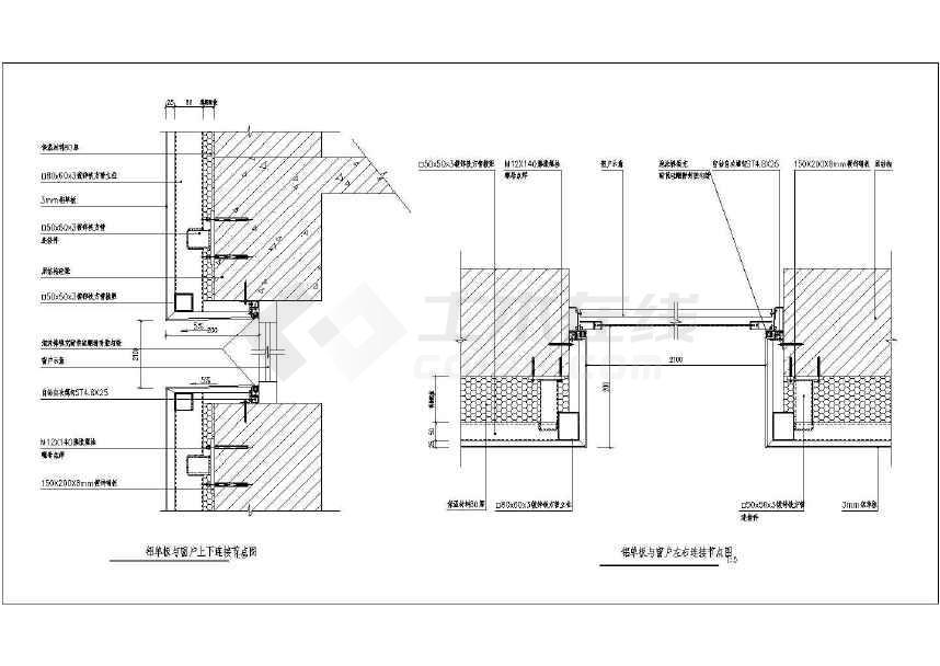 幕墙结构铝单板与窗户连接设计图纸