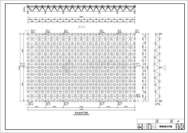 某地网架结构图纸双层设计施工厂房下载图纸计算书结构设计图片
