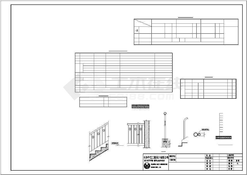 图纸大赛维修项目招标文件、图纸及清单钳工学校改造图片