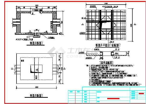 【湖南】中学综合楼配电工程施工图下载-土木在线