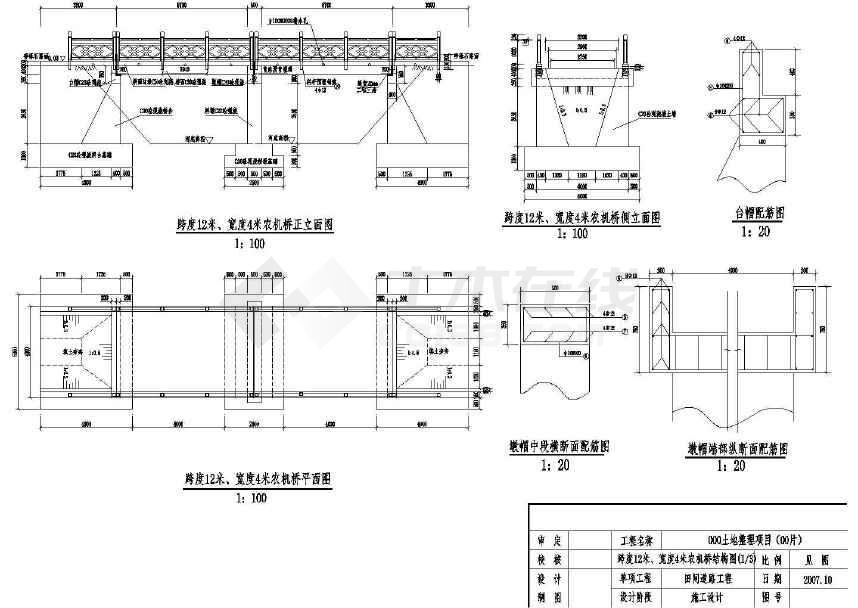 农业水利田间道及生产路结构设计图-图1