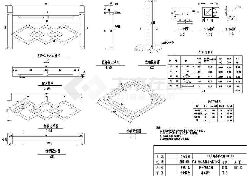 农业水利田间道及生产路结构设计图-图3