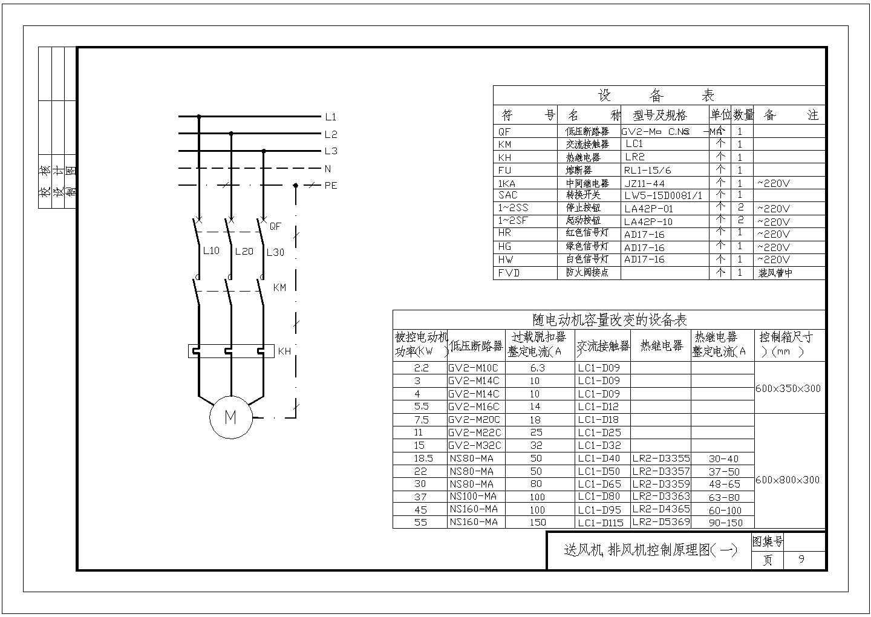 最新整理常用电气控制原理图CAD通用图大全(非常全面)图片2