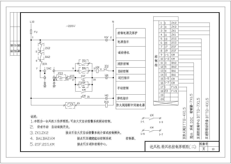 最新整理常用电气控制原理图CAD通用图大全(非常全面)图片3