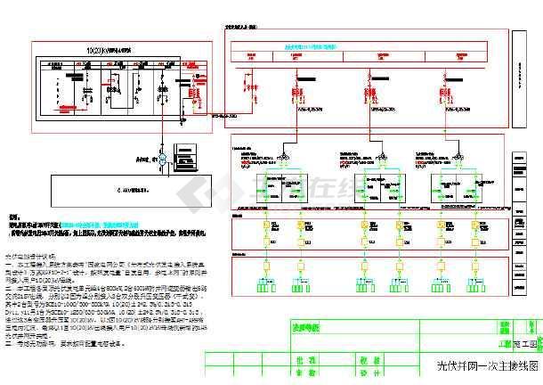 光伏发电高压并网设计cad全套图(标注齐全)-图1