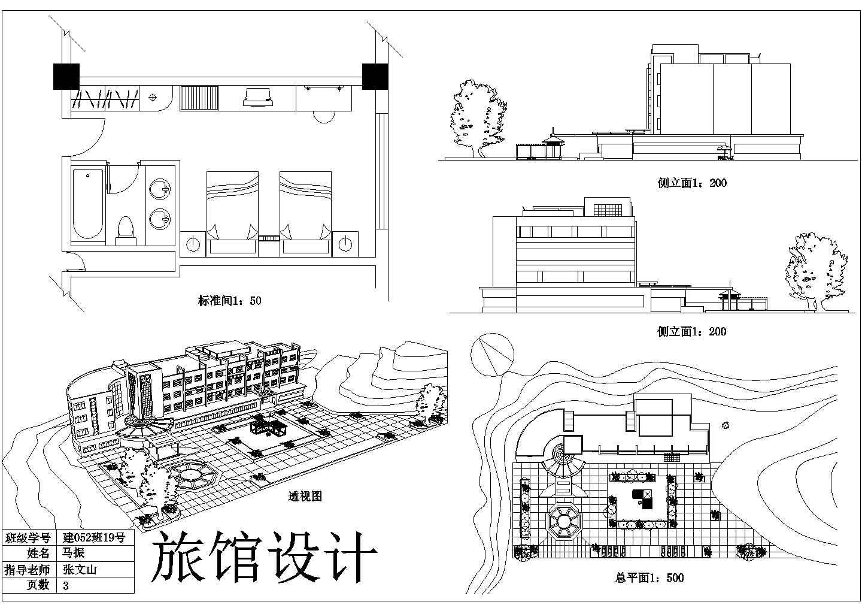 四层商务快捷酒店旅馆建筑设计施工cad平立面图纸带透视图图片2