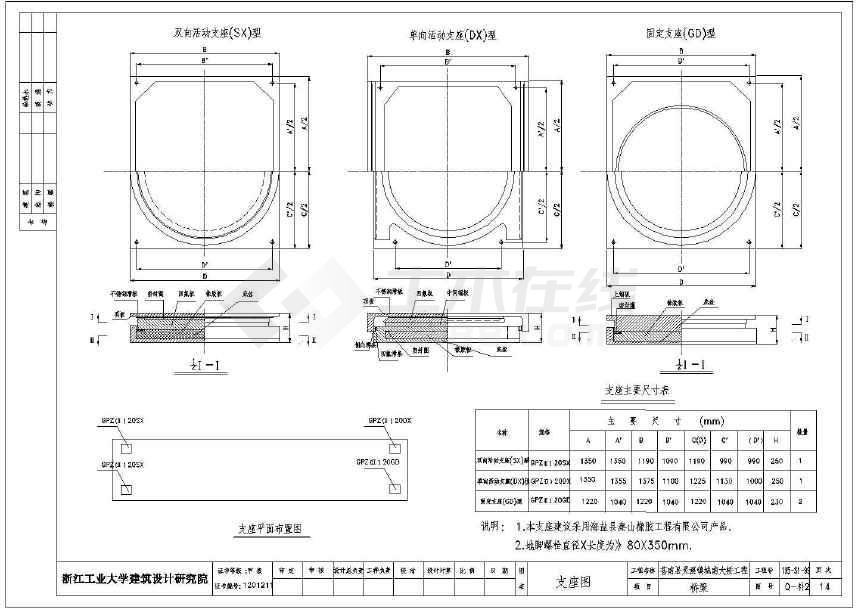 多个大桥桥梁支座布置及构造结构设计施工CAD图纸-图1