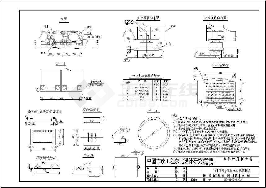 多个大桥桥梁支座布置及构造结构设计施工CAD图纸-图2