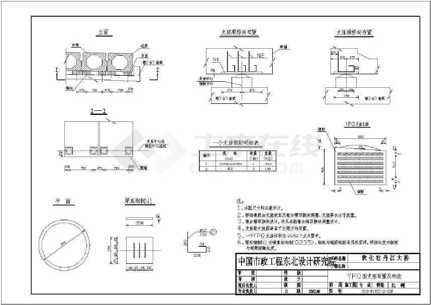 多个大桥桥梁支座布置及构造结构设计施工CAD图纸-图3