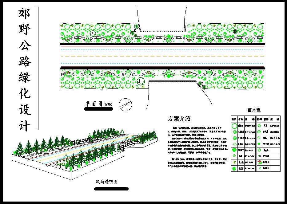 1500米郊野公路带透视图景观绿化设计cad平面布置图纸(植物配置清新优雅)图片1