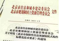 《北京市保障性住房预制装配式构件标准化技术要求》本月开始执行
