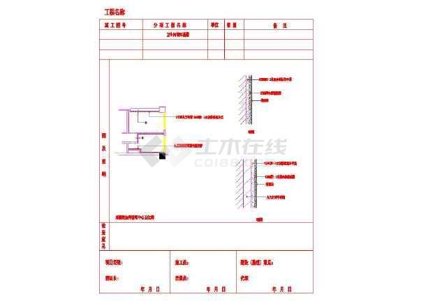 卫生间台盆钢架节点设计cad图纸-图2