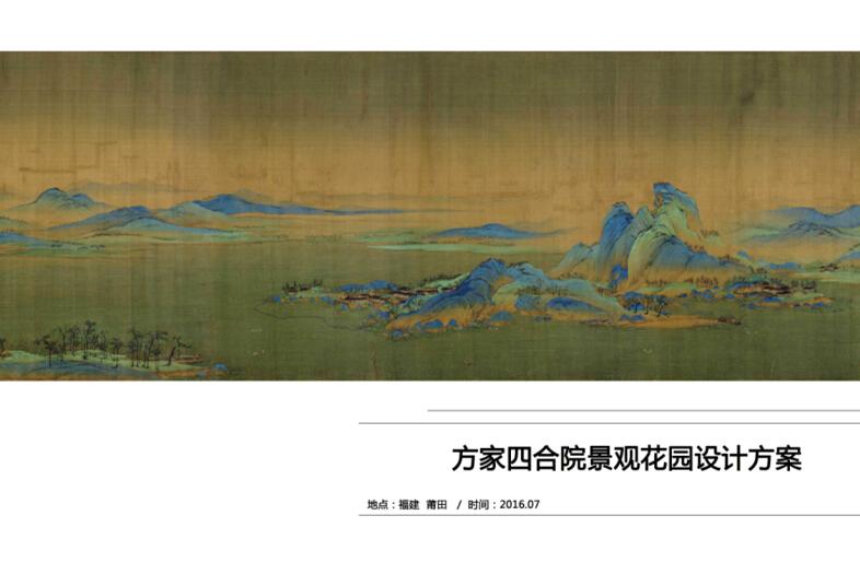 中式风格别墅景观方案文本(内容清晰)图片1
