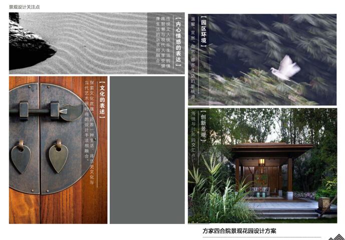 中式风格别墅景观方案文本(内容清晰)图片3