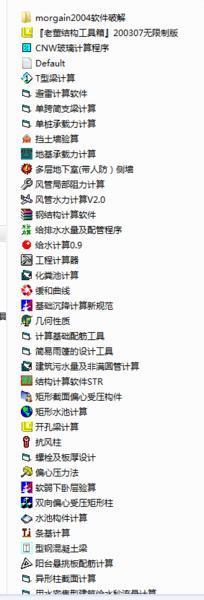 44个结构设计小软件