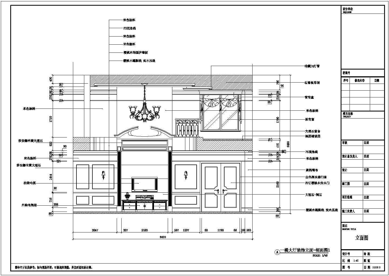 超级详细的经典三层别墅室内装修设计施工图(含水电布置图、房门和卫生间大样图)图片1