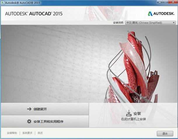 CAD2015 W7(64)安装包