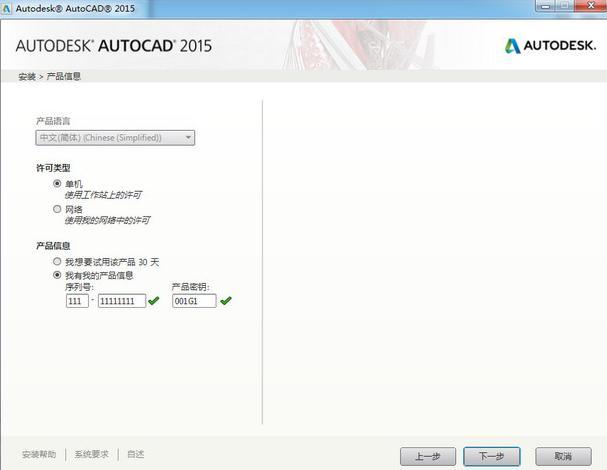 CAD2015[XP W7(32)]安装包