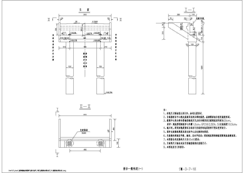 贵阳绕城高速桥梁图纸-交桥图片3