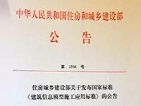 住建部红头文件:BIM标准成功获批,2018年1月1日起实行