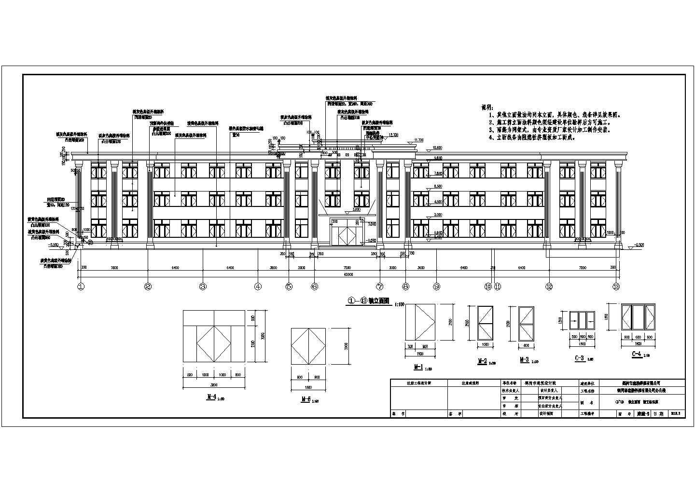 某养殖公司办公楼砌体结构建筑设计图图片1