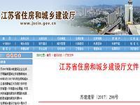 江苏省住房城乡建设厅印发《加大资质扶持力度促进我省建筑企业转型升级工作方案》