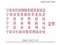 宁波市建委等6部门联合发布推进BIM技术应用通知