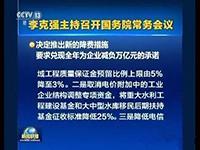 国务院:7月1日起,工程质量保证金预留比例由5%降至3%