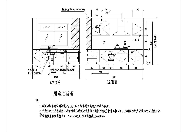 室内整体厨房装修cad设计施工方案图纸图片2