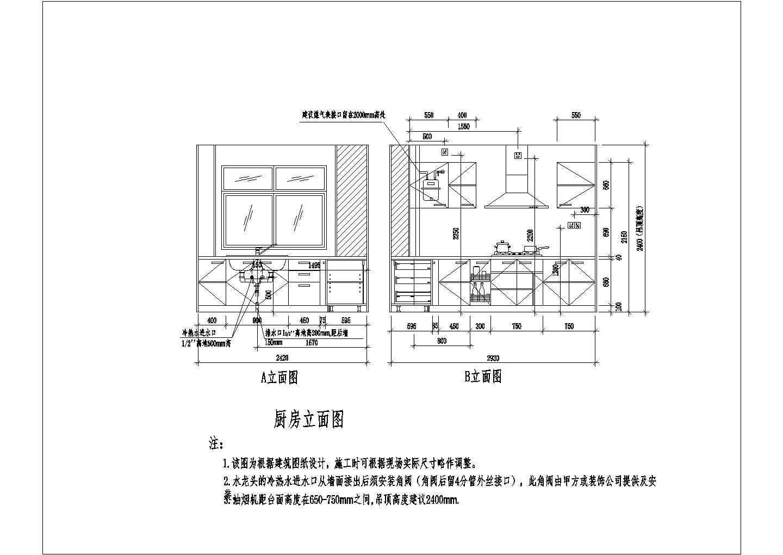 整体厨房室内装修设计方案cad施工图图片2