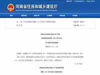 抢鲜了解!最新通知!河南省住建厅又发布BIM指导意见!